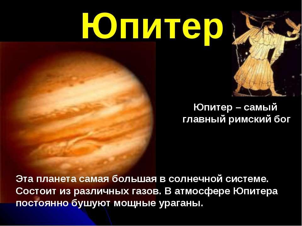 Юпитер Юпитер – самый главный римский бог Эта планета самая большая в солнечн...