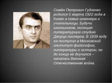 Семён Петрович Гудзенко родился 5 марта 1922 года в Киеве в семье инженера и ...