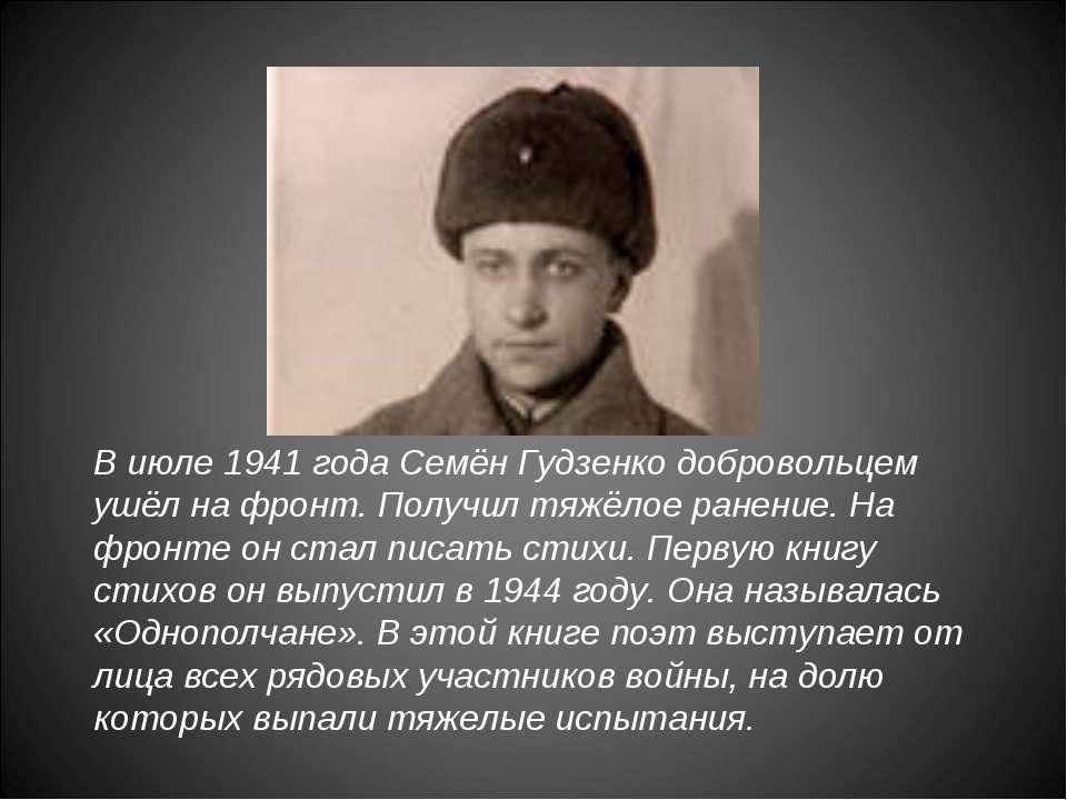 В июле 1941 года Семён Гудзенко добровольцем ушёл на фронт. Получил тяжёлое р...