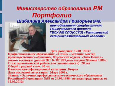 Министерство образования РМ Портфолио Шибалина Александра Григорьевича, препо...