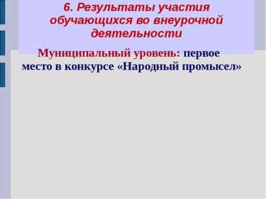 6. Результаты участия обучающихся во внеурочной деятельности Муниципальный ур...
