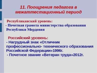 11. Поощрения педагога в межаттестационный период Республиканский уровень: - ...