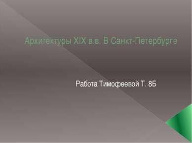 Архитектуры XIX в.в. В Санкт-Петербурге Работа Тимофеевой Т. 8Б