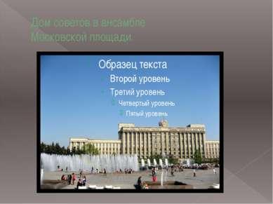 Дом советов в ансамбле Московской площади.
