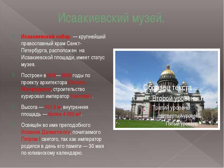 Исаакиевский музей. Исаакиевский собор — крупнейший православный храм Санкт-...