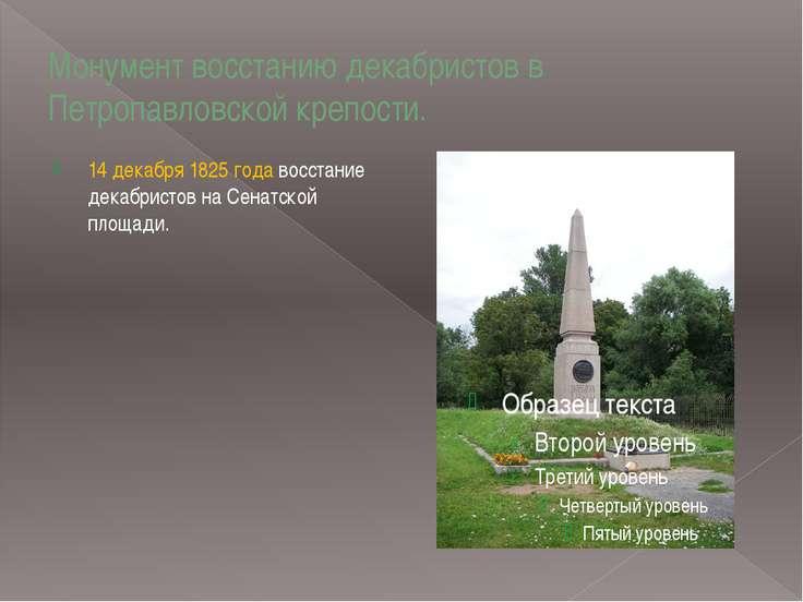 Монумент восстанию декабристов в Петропавловской крепости. 14 декабря 1825 го...