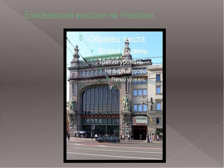 Елисеевский магазин на Невском.