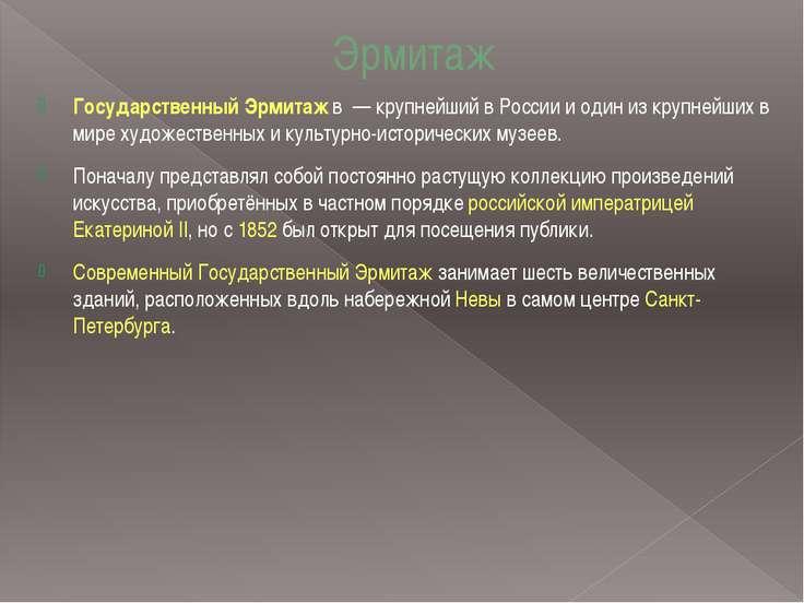 Эрмитаж Государственный Эрмитаж в — крупнейший в России и один из крупнейших...