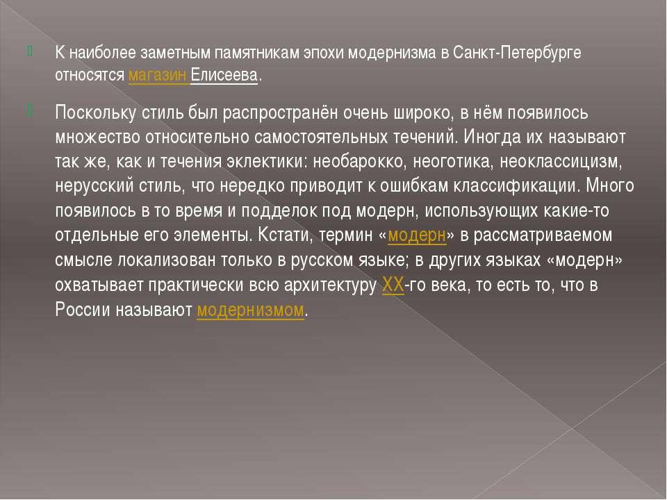К наиболее заметным памятникам эпохи модернизма в Санкт-Петербурге относятся ...