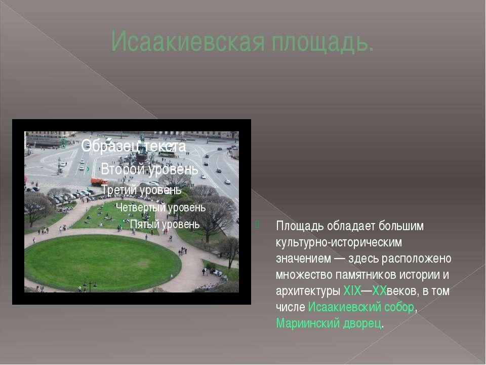 Исаакиевская площадь. Площадь обладает большим культурно-историческим значени...