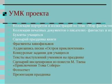 УМК проекта Коллекция портретов и иллюстраций по теме «Мир фантастики и прикл...