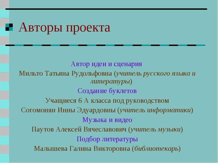 Авторы проекта Автор идеи и сценария Мильто Татьяна Рудольфовна (учитель русс...