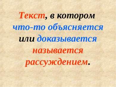 Текст, в котором что-то объясняется или доказывается называется рассуждением.