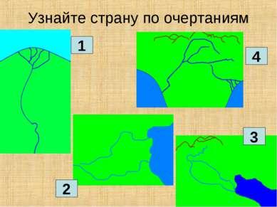 Узнайте страну по очертаниям 1 2 3 4