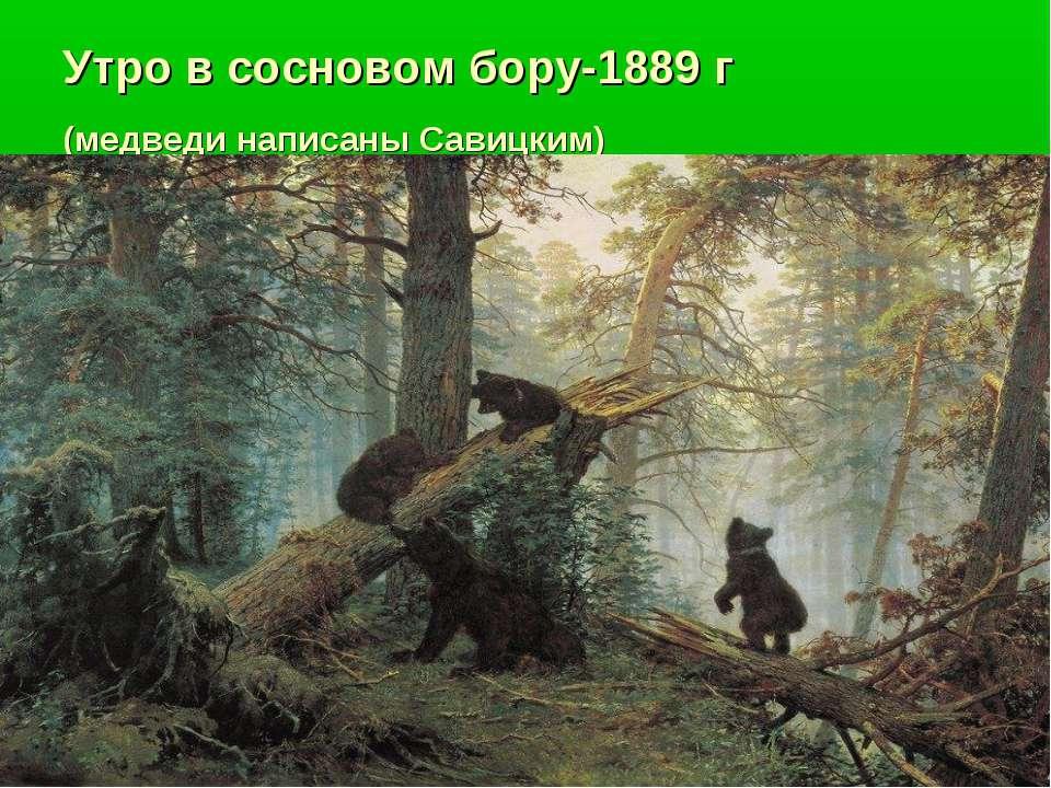 Утро в сосновом бору-1889 г (медведи написаны Савицким)
