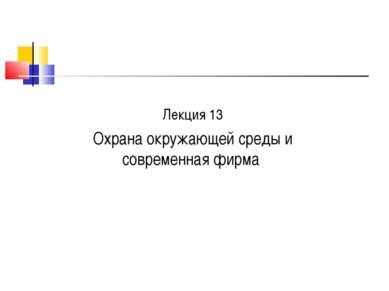 Лекция 13 Охрана окружающей среды и современная фирма
