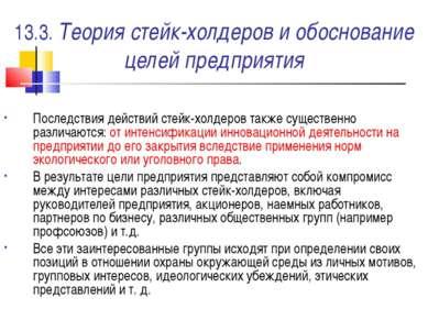 13.3. Теория стейк-холдеров и обоснование целей предприятия Последствия дейст...