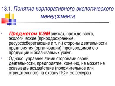 13.1. Понятие корпоративного экологического менеджмента Предметом КЭМ служат,...