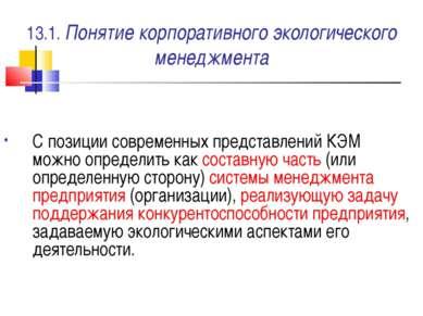 13.1. Понятие корпоративного экологического менеджмента С позиции современных...