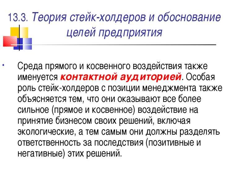 13.3. Теория стейк-холдеров и обоснование целей предприятия Среда прямого и к...