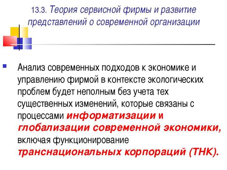 13.3. Теория сервисной фирмы и развитие представлений о современной организац...