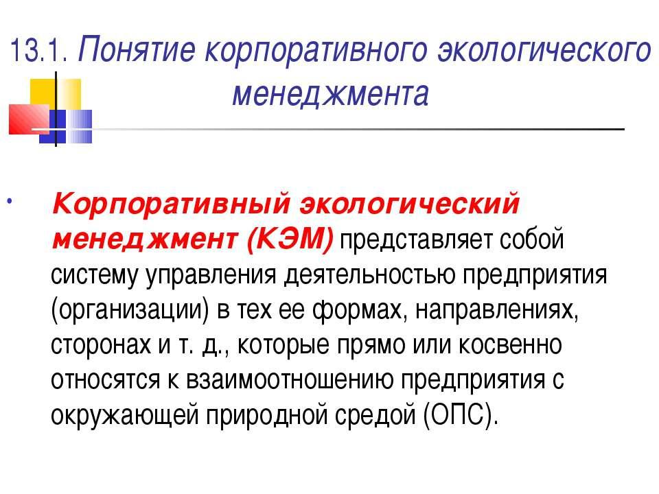 13.1. Понятие корпоративного экологического менеджмента Корпоративный экологи...