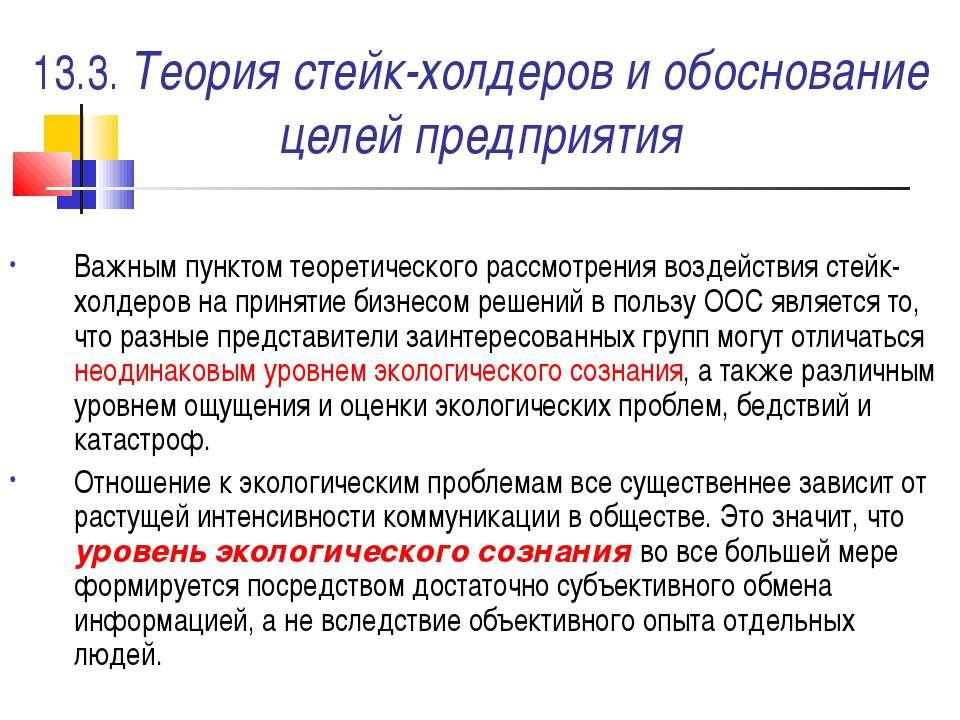 13.3. Теория стейк-холдеров и обоснование целей предприятия Важным пунктом те...