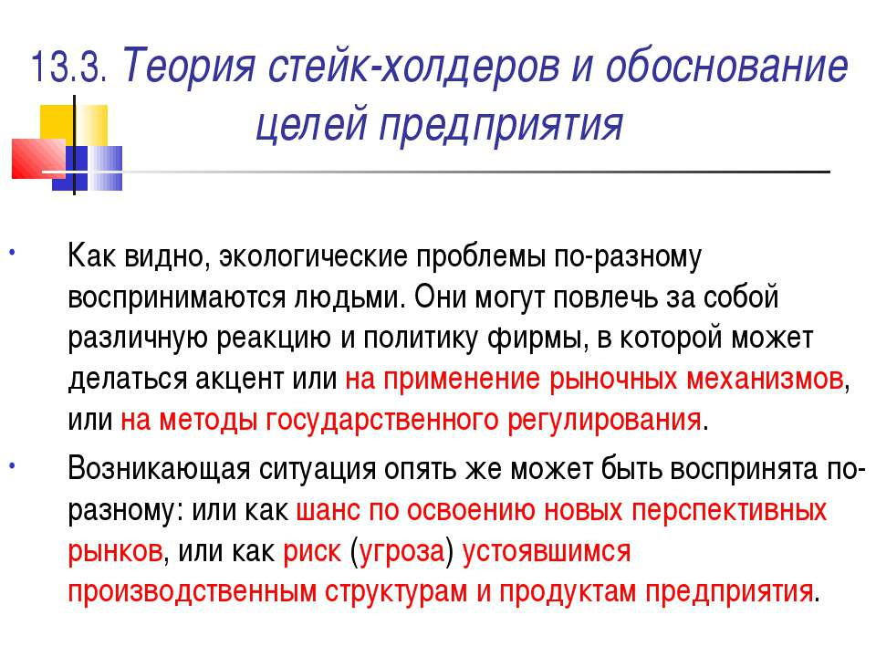 13.3. Теория стейк-холдеров и обоснование целей предприятия Как видно, эколог...