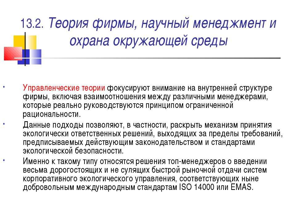 13.2. Теория фирмы, научный менеджмент и охрана окружающей среды Управленческ...
