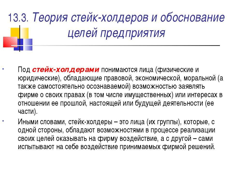 13.3. Теория стейк-холдеров и обоснование целей предприятия Под стейк-холдера...