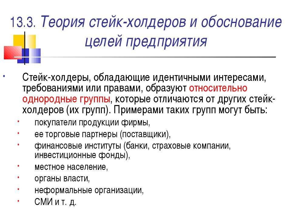 13.3. Теория стейк-холдеров и обоснование целей предприятия Стейк-холдеры, об...