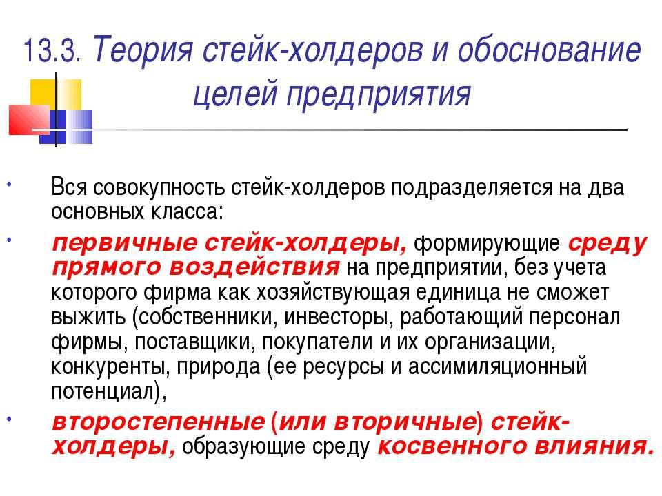 13.3. Теория стейк-холдеров и обоснование целей предприятия Вся совокупность ...