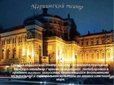 Сегодня Мариинский театр завоевал всемирное признание. Маэстро-менеджер Герги...