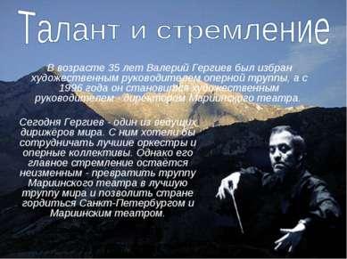 В возрасте 35 лет Валерий Гергиев был избран художественным руководителем опе...
