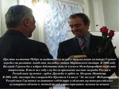 Премию компании Philips за выдающийся вклад в музыкальную культуру Гергиев пе...