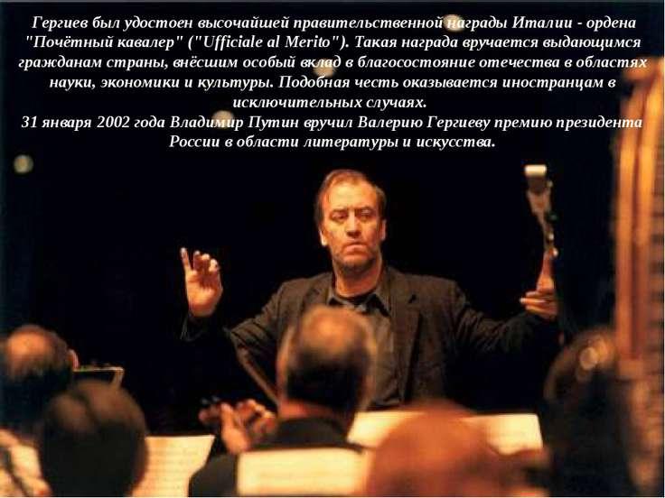 """Гергиев был удостоен высочайшей правительственной награды Италии - ордена """"По..."""