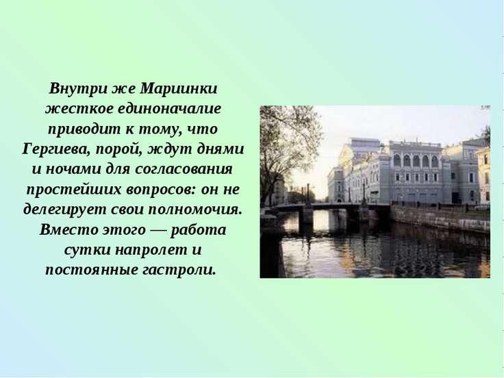 Внутри же Мариинки жесткое единоначалие приводит к тому, что Гергиева, порой,...