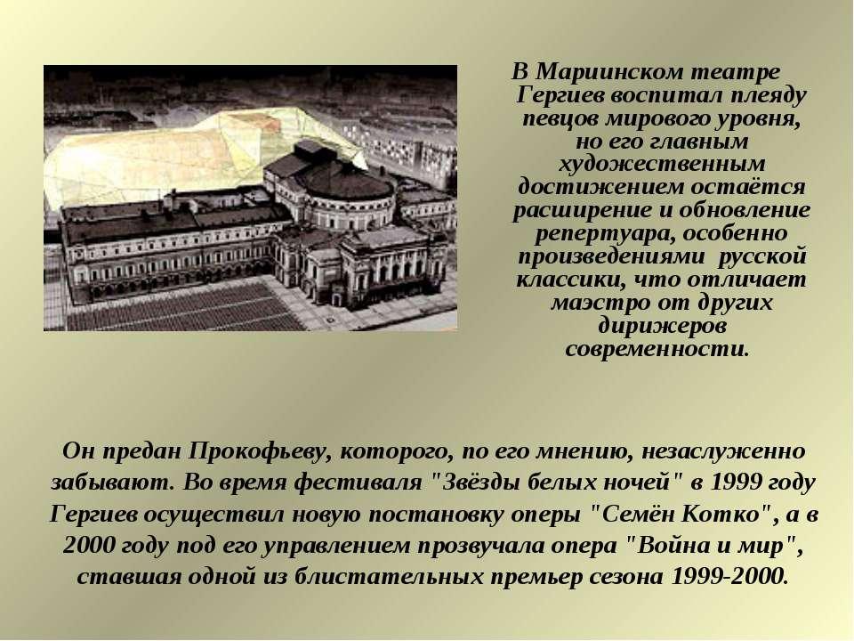 В Мариинском театре Гергиев воспитал плеяду певцов мирового уровня, но его гл...