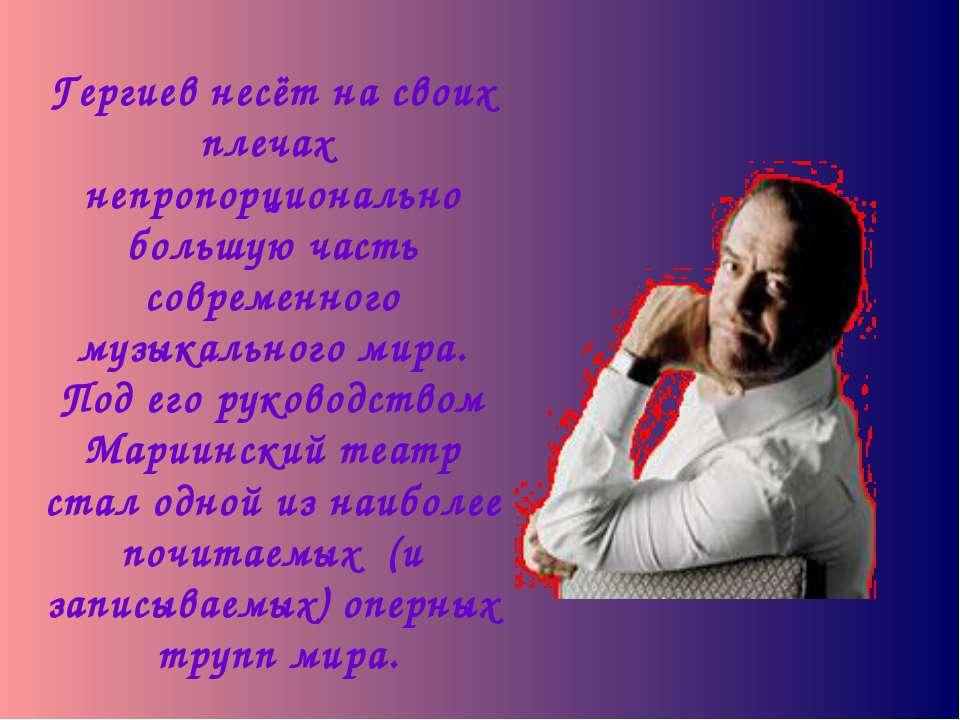 Гергиев несёт на своих плечах непропорционально большую часть современного му...