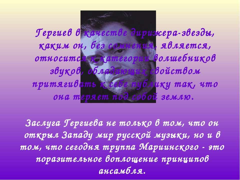 Гергиев в качестве дирижера-звезды, каким он, без сомнения, является, относит...