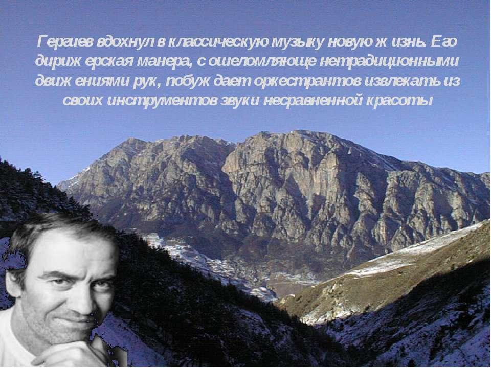 Гергиев вдохнул в классическую музыку новую жизнь. Его дирижерская манера, с ...