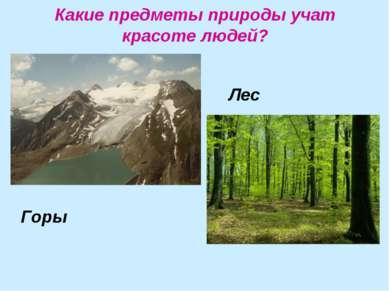Какие предметы природы учат красоте людей? Горы Лес