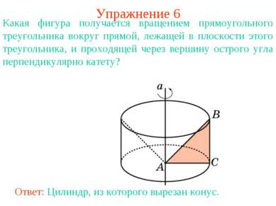 Упражнение 6 Какая фигура получается вращением прямоугольного треугольника во...