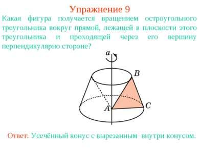 Упражнение 9 Какая фигура получается вращением остроугольного треугольника во...