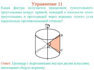 Упражнение 11 Какая фигура получается вращением тупоугольного треугольника во...