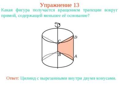 Упражнение 13 Какая фигура получается вращением трапеции вокруг прямой, содер...