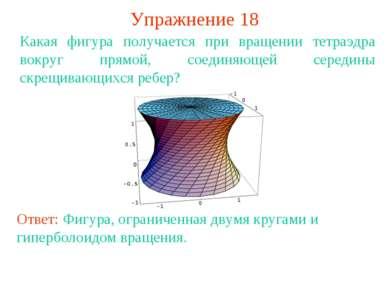 Упражнение 18 Какая фигура получается при вращении тетраэдра вокруг прямой, с...