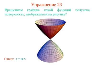 Упражнение 23 Вращением графика какой функции получена поверхность, изображен...