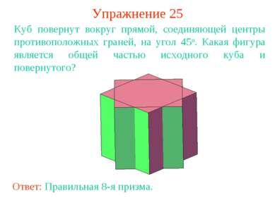 Упражнение 25 Куб повернут вокруг прямой, соединяющей центры противоположных ...