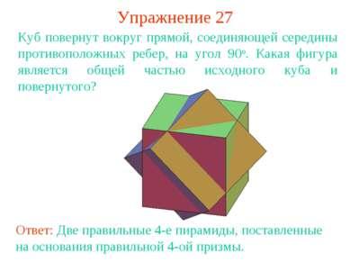 Упражнение 27 Куб повернут вокруг прямой, соединяющей середины противоположны...
